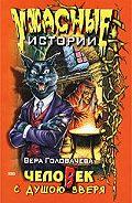 Вера Головачёва - Человек с душою зверя
