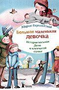 Мария Бершадская - Дело о клетчатой сумке
