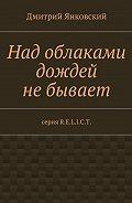 Дмитрий Янковский -Над облаками дождей не бывает