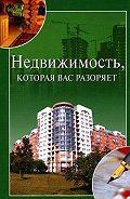 Ирина Зайцева -Недвижимость, которая вас разоряет