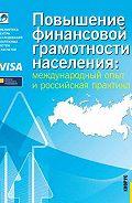Д. Н. Демидов -Повышение финансовой грамотности населения: международный опыт и российская практика