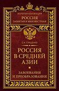 Евгений Александрович Глущенко - Россия в Средней Азии. Завоевания и преобразования