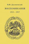 Владимир Джунковский -Воспоминания (1915–1917). Том 3