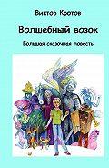 Виктор Кротов -Волшебный возок. Большая сказочная повесть