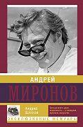 Андрей Шляхов -Андрей Миронов