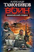 Александр Тамоников -Олимпийский спецназ