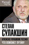 С. С. Сулакшин - Кризисное управление Россией. Что поможет Путину