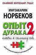 Мирзакарим Норбеков -Опыт дурака-2. Ключи к самому себе