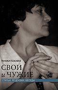 Наталья Казьмина -Свои и чужие. Статьи, рецензии, беседы