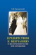 Сергей Григоровский -Препятствия к Венчанию и восприемничеству при Крещении