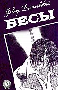 Федор Достоевский -Бесы (С иллюстрациями)