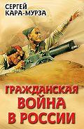 Сергей Кара-Мурза -Гражданская война в России