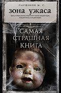 Михаил Парфенов - Зона ужаса (сборник)