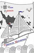 Иван Муравьёв -Морские истории