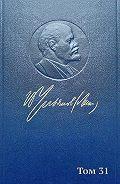 Владимир Ильич Ленин -Полное собрание сочинений. Том 31. Март – апрель 1917