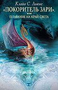 Клайв Льюис - Хроники Нарнии: «Покоритель Зари», или Плавание на край света