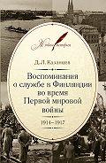 Дмитрий Казанцев -Воспоминания о службе в Финляндии во время Первой мировой войны. 1914–1917