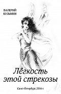 Валерий Кузьмин -Лёгкость этой стрекозы