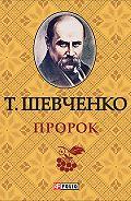 Тарас Шевченко -Пророк
