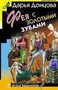 Дарья Донцова -Фея с золотыми зубами