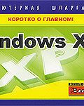 Тимур Станиславович Хачиров - Windows XP. Компьютерная шпаргалка