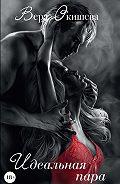 Вера Окишева - Идеальная пара