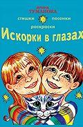 Ирина Туманова -Искорки вглазах