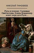 Николай Тимофеев -Русь в поэмах: Сыновья Святослава. Князь Владимир ищет веру для Руси…