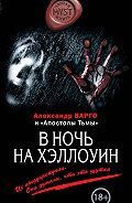 Алексей Шолохов - В ночь на Хэллоуин (сборник)