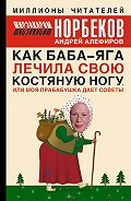 Андрей Алефиров -Как Баба-яга лечила свою костяную ногу, или Моя прабабушка дает советы