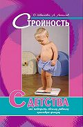Аман Атилов -Стройность с детства: как подарить своему ребенку красивую фигуру