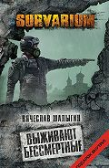 Вячеслав Шалыгин -Выживают бессмертные