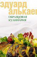 Эдуард Николаевич Алькаев -Образцовая кулинария
