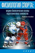 И. Левшин - Физиология спорта. Медико-биологические основы подготовки юных хоккеистов