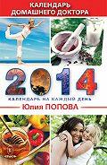 Юлия Попова -Календарь домашнего доктора на 2014 год