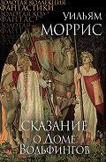 Уильям Моррис - Сказание о Доме Вольфингов (сборник)