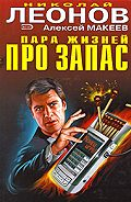 Николай Леонов, Алексей Макеев - Закулисные интриги