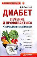 Л. В. Рудницкий -Диабет: лечение и профилактика. Рекомендации специалиста