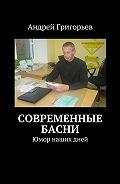 Андрей Григорьев -Современные басни
