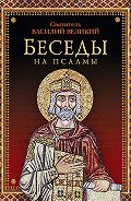 Святитель Василий Великий - Беседы на псалмы