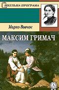 Марко Вовчок -Максим Гримач