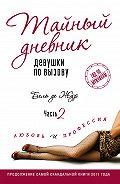 Бель де Жур -Тайный дневник девушки по вызову. Часть 2. Любовь и профессия