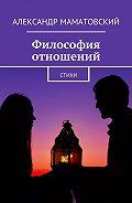 Александр Маматовский -Философия отношений. Стихи