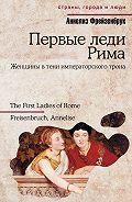 Аннелиз Фрейзенбрук -Первые леди Рима
