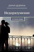 Дарья Щедрина -Недоразумение. История любви