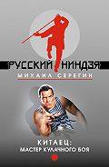 Михаил Серегин -Мастер кулачного боя