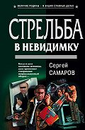 Сергей Самаров - Стрельба в невидимку