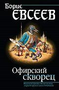 Борис Тимофеевич Евсеев -Офирский скворец (сборник)