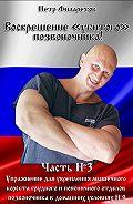 Петр Филаретов - Упражнение для укрепления мышечного корсета грудного и поясничного отделов позвоночника в домашних условиях. Часть 9