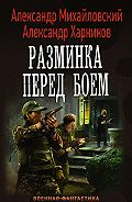Александр Харников -Разминка перед боем
